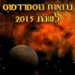 2015 Nostradamus Prophecies