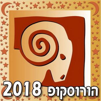הורוסקופ 2018 - מזל גדי