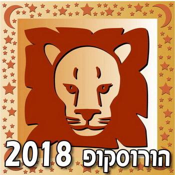 הורוסקופ 2018 - מזל אריה