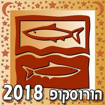 הורוסקופ 2018 - מזל דגים
