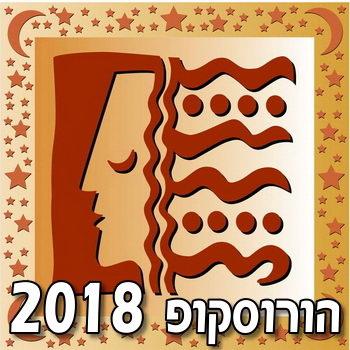הורוסקופ 2018 - מזל בתולה