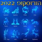 הורוסקופ 2022