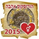 Love Horoscope 2015