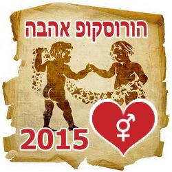 Horoscope 2015 Gemini