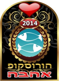 Love horoscope 2014 Pisces