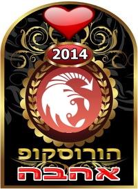 Love horoscope 2014 Scorpion