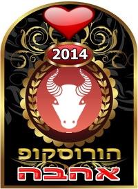 Love horoscope 2014 Taurus
