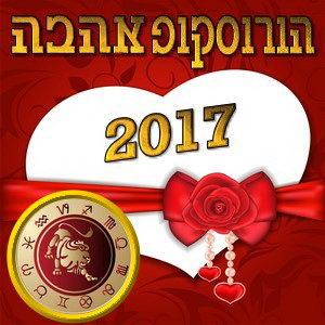 מזל אריה הורוסקופ אהבה 2017