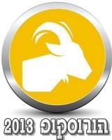 מזל גדי הורוסקופ 2013
