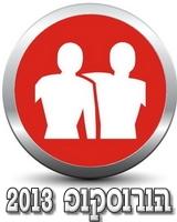 מזל תאומים הורוסקופ 2013