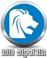 מזל אריה הורוסקופ 2013