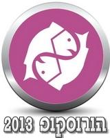 מזל דגים הורוסקופ 2013