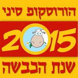 2015 Chinese Horoscope Year of Sheep