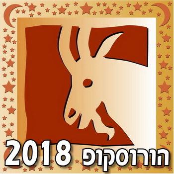 הורוסקופ 2018 - מזל טלה