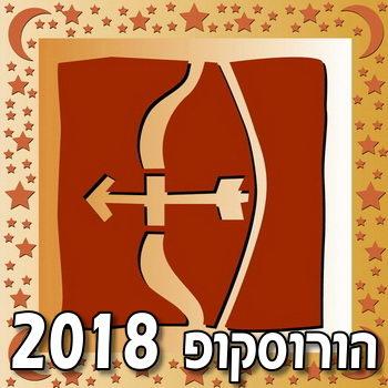הורוסקופ 2018 - מזל קשת