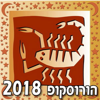 הורוסקופ 2018 - מזל עקרב