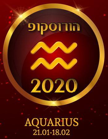 הורוסקופ 2020 מזל דלי