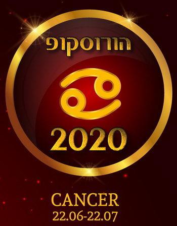 הורוסקופ 2020 מזל סרטן
