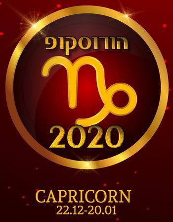 הורוסקופ 2020 מזל גדי