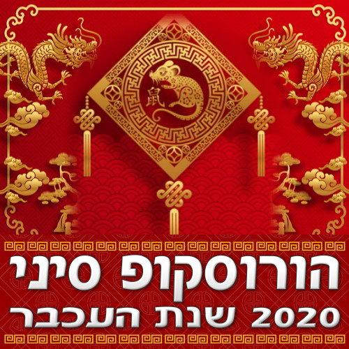 הורוסקופ סיני 2020 - שנת העכבר