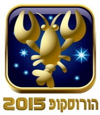 Horoscope 2015 Cancer