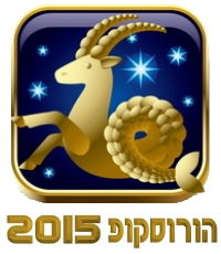 Horoscope 2015 Capricorn