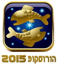 Horoscope 2015 Pisces