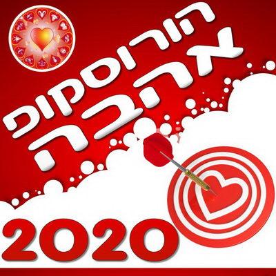 הורוסקופ אהבה 2020