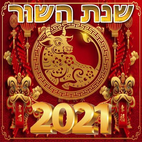 הורוסקופ סיני 2021 - שנת השור