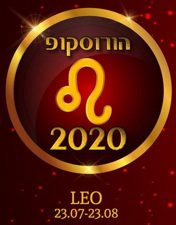 הורוסקופ 2020 מזל אריה