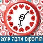 הורוסקופ אהבה 2019