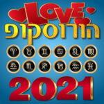 הורוסקופ אהבה 2021