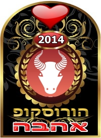 Love horoscope 2014 Taurus