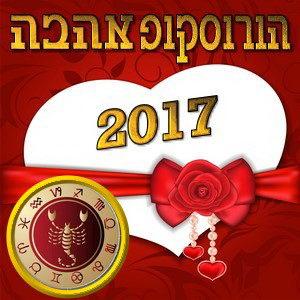 מזל עקרב הורוסקופ אהבה 2017