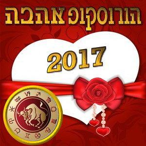 מזל שור הורוסקופ אהבה 2017