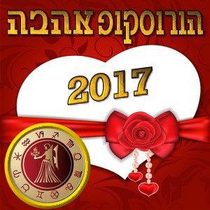מזל בתולה הורוסקופ אהבה 2017