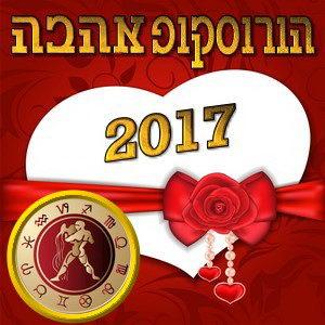 מזל דלי הורוסקופ אהבה 2017