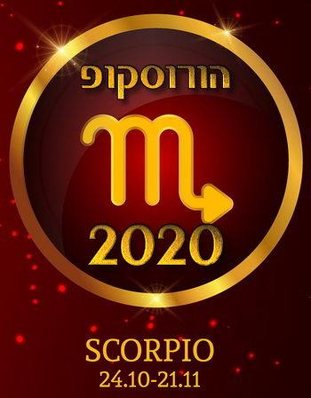 הורוסקופ 2020 מזל עקרב