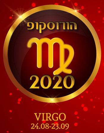 הורוסקופ 2020 מזל בתולה