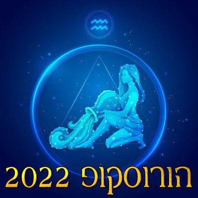 הורוסקופ 2022 מזל דלי