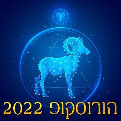 הורוסקופ 2022 מזל טלה