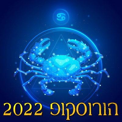 הורוסקופ 2022 מזל סרטן