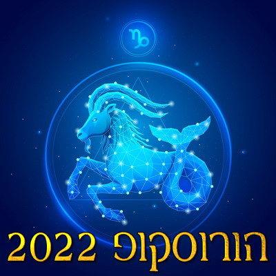 הורוסקופ 2022 מזל גדי