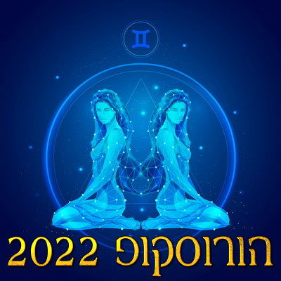 הורוסקופ 2022 מזל תאומים