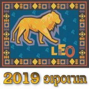 הורוסקופ 2019 – מזל אריה