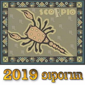 הורוסקופ 2019 – מזל עקרב