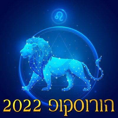הורוסקופ 2022 מזל אריה