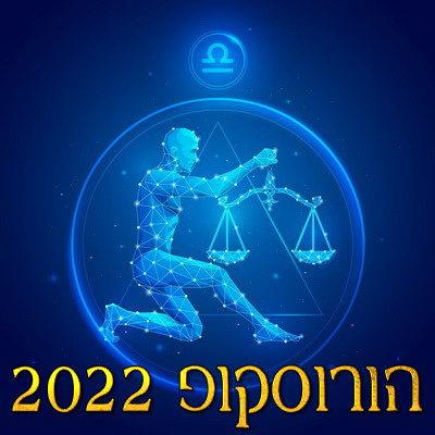 הורוסקופ 2022 מזל מאזניים
