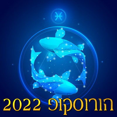 הורוסקופ 2022 מזל דגים