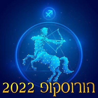 הורוסקופ 2022 מזל קשת